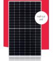 Panel fotovoltaico Monocristalino SHARP NUJC330